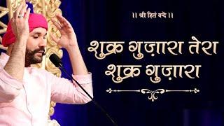 Guru Bhajan | Shukar Gujara Tera Shukar Gujara | Guru Bhajan Punjabi | Shree Hita Ambrish Ji
