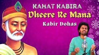 Kahat Kabira - Dheere Re Mana   Kabir Doha - YouTube
