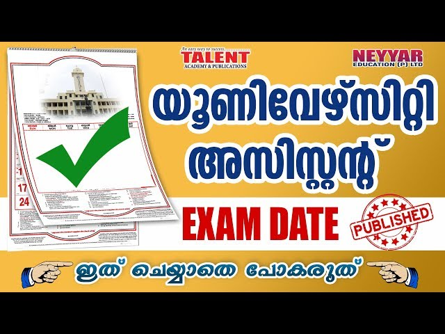 University Assistant Exam Date Announced by Kerala PSC