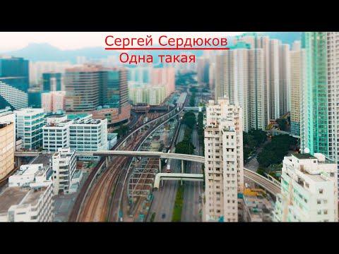 Сергей Сердюков - ОДНА ТАКАЯ (Official Music Video)