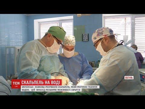 В Україні розробили гідроскальпель, що допоможе оперувати хворих на рак