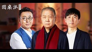 圆桌派S4  熟人:中国式人际关系