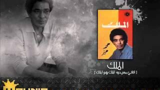 تحميل اغاني 9 - الله يا دايم - الملك هو الملك - محمد منير MP3
