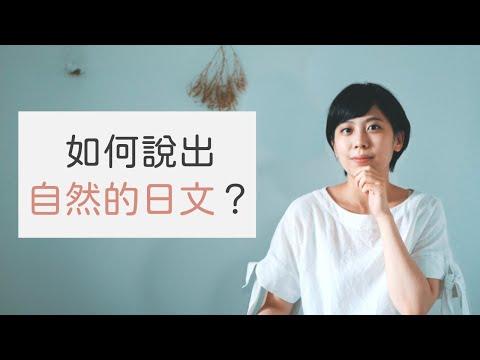 amber推薦每天十分鐘的shadowing日文練習法