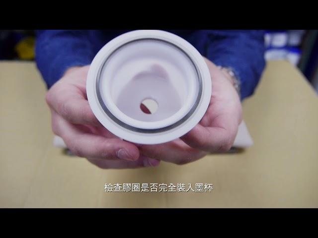 教學 - 墨杯刀環 安裝及拆解