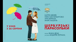 ШЕРБУРЗЬКІ ПАРАСОЛЬКИ / LES PARAPLUIES DE CHERBOURG, офіційний український трейлер, 2021
