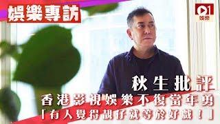 黃秋生批評觀眾水平低 香港影視娛樂不復當年勇 │ 01娛樂