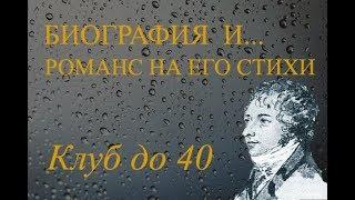 Поэт Николай Девитте 1811-1844