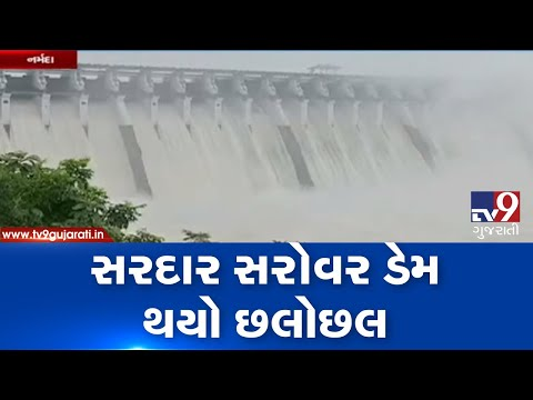 Mesmerizing view of Narmada dam after 23 gates were opened today| TV9GujaratiNews