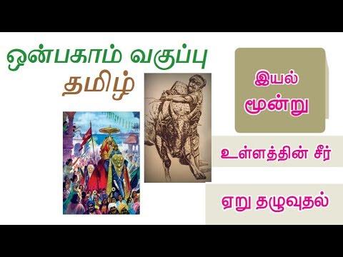 tamilnadu textbook new syllabus 2018 9 th standard tamil,tamiloviyam