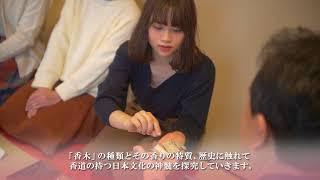 学習院女子大学伝統文化演習香道