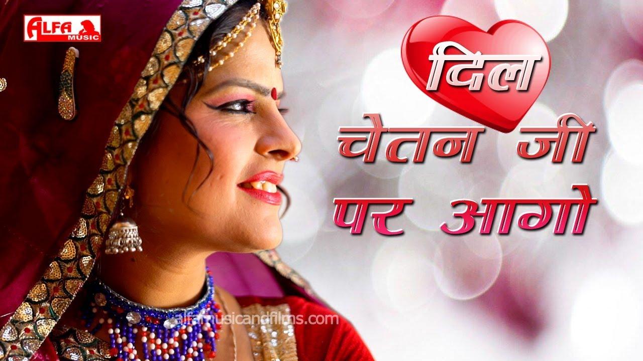 Dil Chetan Ji Pe Aago - Sanwar Mal Lyrics