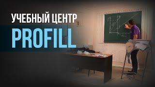 Учебный центр PROfill