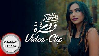 تحميل اغاني Chaimae Rakkas - Mara Wahda (Official Video) | شيماء الرقاص - مرة وحدة MP3