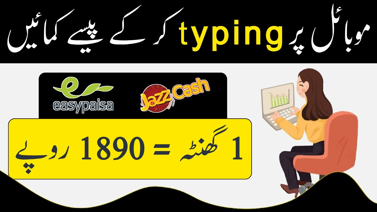 Typing work|| Online earning in Pakistan without financial investment|| Make money online in pakistan thumbnail