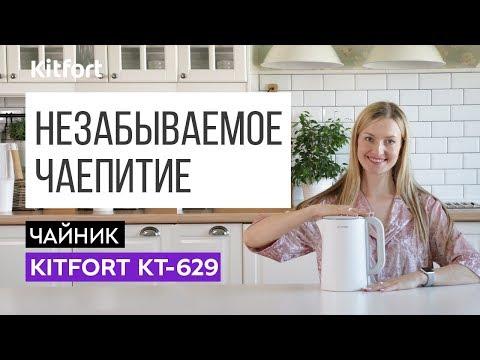 Электрочайник Kitfort KT-629-2