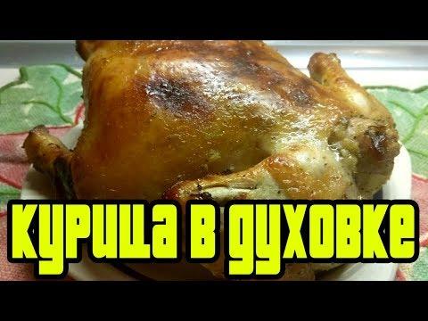 КУРИЦА В ДУХОВКЕ.Курица в  медово-чесночном маринаде.
