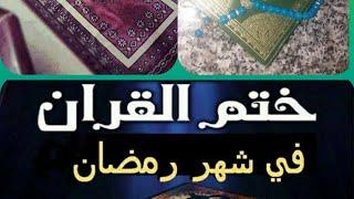 دعاء ختم القرآن الكريم(تقبل الله منا و منكم)