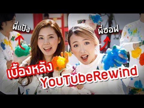 สงครามสไลม์!! เบื้องหลังสนุกๆ #YouTubeRewind 2017【Ft.พี่แป้ง zbing z】