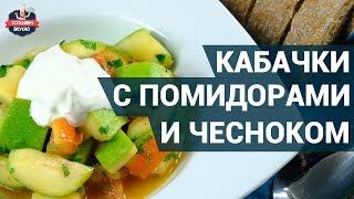Вкусные кабачки с помидорами и чесноком. Как приготовить?   Готовим вкусно