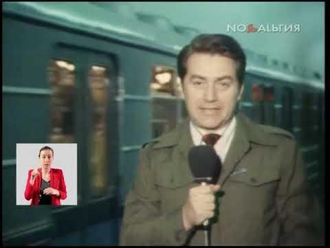 Москва. Станция метро «Горьковская» накануне открытия 19.07.1979