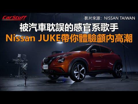 被汽車耽誤的感官系歌手 Nissan JUKE帶你體驗顱內高潮