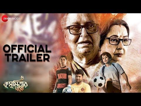 Kusumitar Gappo - Official Movie Trailer   Ushasie C, Shiltan P, Soumitra C, Kuntala G D, Dalia G