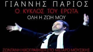 ΓΙΑΝΝΗΣ ΠΑΡΙΟΣ ΟΛΗ Η ΖΩΗ ΜΟΥ Ο ΚΥΚΛΟΣ ΤΟΥ ΕΡΩΤΑ NEW SONG 2012