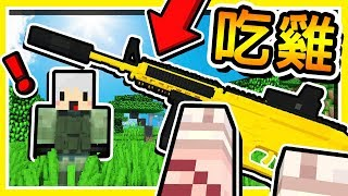 Minecraft 我抽中【火神機槍】😂!! 一分鐘射出【3000發子彈】!! 全裸吃雞【超猛金槍】落地找 !! 全字幕
