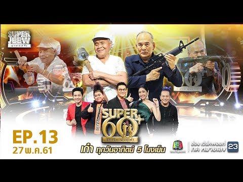 SUPER 60+ อัจฉริยะพันธ์ุเก๋า | EP.13 | 27 พ.ค. 61 Full HD