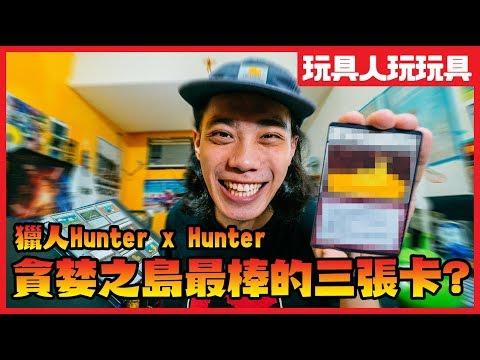 獵人卡片實體化!貪婪之島最棒的三張卡是? Hunter x Hunter 卡片收藏組介紹【玩具人玩玩具】