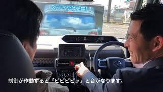 誤発進抑制制御機能【茨城ダイハツ販売株式会社】