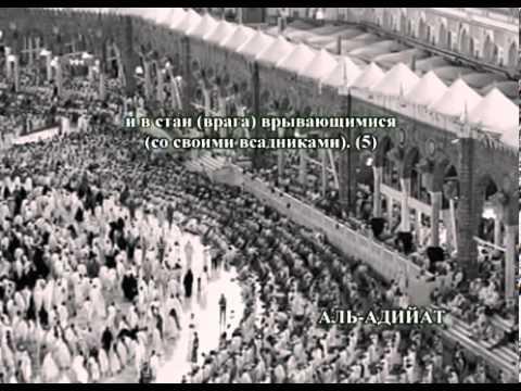 Сура Скачущие <br>(аль-Адият) - шейх / Абдуль-Басит Абдус-Сомад -