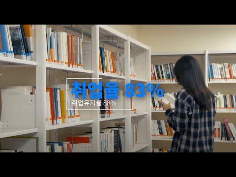 한국폴리텍대학 충주캠퍼스 홍보 영상