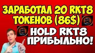 Заработал 20 RKT8 токенов (86$) в боте телеграм,  выплата. HOLD RKT8