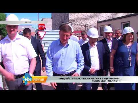 Новости Псков 13.10.2017 # Турчак покинул пост Губернатора