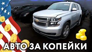 Аукцион битых автомобилей в США | Аукцион Copart в Америке | S01E28