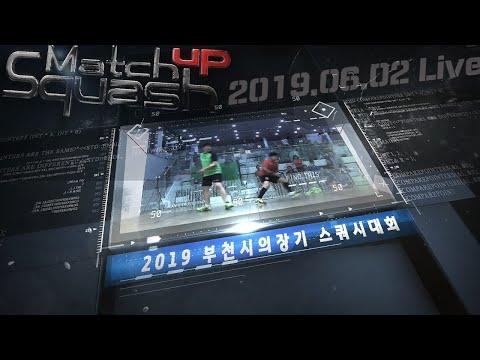 [매치업스쿼시]2019부천시의장기  스쿼시대회(live)