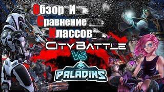 Обзор CityBattle🔥 Paladins vs CityBattle. Есть ли у игры будущее❓