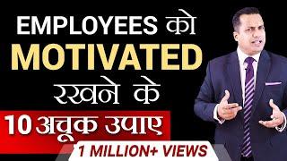 Employees को Motivated रखने के 10 अचूक उपाय | Dr Vivek Bindra