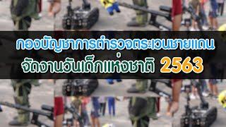 รายการ สน.เพื่อประชาชน : กองบัญชาการตำรวจตระเวนชายแดนจัดกิจกรรมวันเด็กแห่งชาติประจำปี 2563
