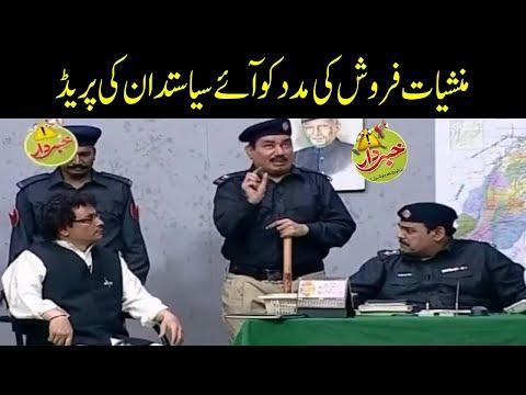 Munshiyat Faroosh Ki Madad Ko Aye Syasatdan – Khabardar with Aftab Iqbal