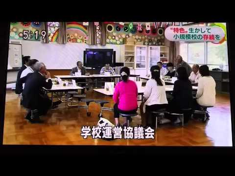 Aikawa Elementary School