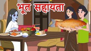 भूत सहायता | Hindi Kahaniya | Hindi Stories | Bed Time Moral Stories  | Fairy tales In Hindi