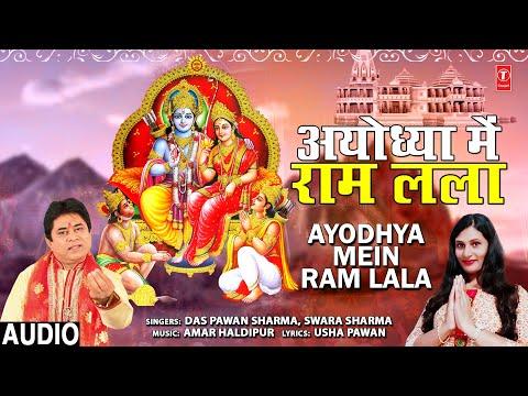 अयोध्या में राम लाला की पावन जन्म भूमि पर