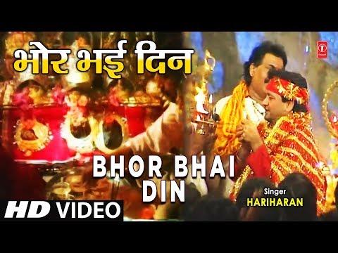 Bhor Bhai Din Chal Gaya Meri Ambe