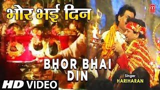 Bhor Bhai Din Devi Bhajan By Gulshan Kumar [Full Song] I