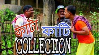 Fata Fati Collection // Assamese Comedy Video