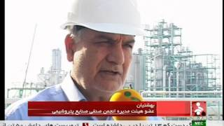 preview picture of video 'Iran Jam petrochemical company شركت پتروشيمي جم ايران'