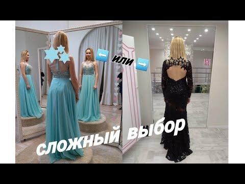 VLOG| ВЫБИРАЕМ ВЫПУСКНОЕ ПЛАТЬЕ | Днепровские мажорки|